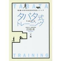 著:田畑泉 出版社:扶桑社 発行年月:2015年07月