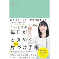 著:近藤麻理恵 出版社:扶桑社 発行年月:2017年10月 シリーズ名等:2018年版