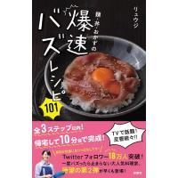 麺・丼・おかずの爆速バズレシピ101 / リュウジ / レシピ