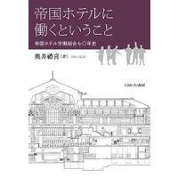 著:奥井禮喜 出版社:ミネルヴァ書房 発行年月:2016年07月