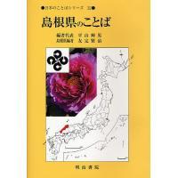 編:平山輝男 出版社:明治書院 発行年月:2008年04月 シリーズ名等:日本のことばシリーズ 32