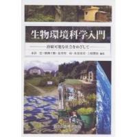 編:水谷広 出版社:森北出版 発行年月:2004年10月