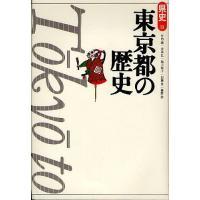 東京都の歴史/竹内誠/古泉弘/池上裕子|bookfan