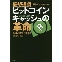 著:雨弓 監修:ブロックちゃん 出版社:天夢人 発行年月:2018年08月 キーワード:ビジネス書