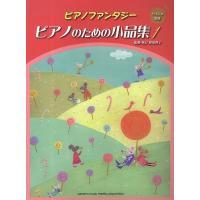 出版社:ヤマハミュージックメディア 発行年月:2012年12月 シリーズ名等:ピアノファンタジー