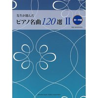 校訂:市木嵜みゆき 出版社:ヤマハミュージックメディア 発行年月:2013年12月