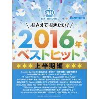 出版社:ヤマハミュージックメディア 発行年月:2016年07月 シリーズ名等:ピアノソロ/中級