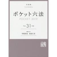 ポケット六法 平成31年版 / 宇賀克也 / 代表佐伯仁志