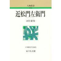 著:河竹繁俊 出版社:吉川弘文館 発行年月:1988年06月 シリーズ名等:人物叢書 新装版