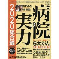 病院の実力 2020総合編 / 読売新聞医療部