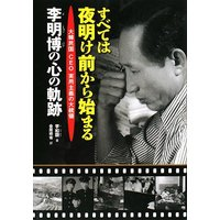 著:李和馥 訳:金居修省 出版社:現文メディア 発行年月:2008年02月