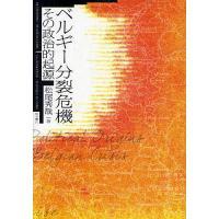 著:松尾秀哉 出版社:明石書店 発行年月:2010年07月