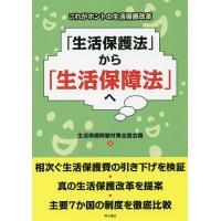 編:生活保護問題対策全国会議 出版社:明石書店 発行年月:2018年08月