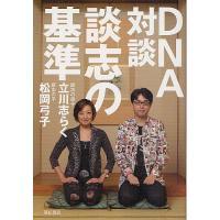 著:立川志らく 著:松岡弓子 出版社:亜紀書房 発行年月:2012年09月