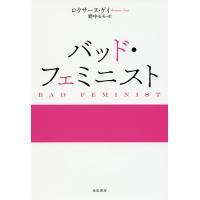 著:ロクサーヌ・ゲイ 訳:野中モモ 出版社:亜紀書房 発行年月:2017年02月