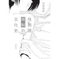 著:白田秀彰 出版社:亜紀書房 発行年月:2017年08月