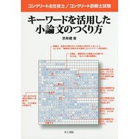 著:京牟禮実 出版社:井上書院 発行年月:2017年06月