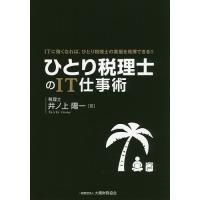 著:井ノ上陽一 出版社:大蔵財務協会 発行年月:2017年09月