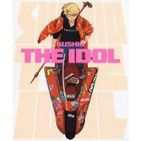 SUSHIO THE IDOL / すしお