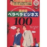 英会話ペラペラビジネス100 ビジネス・コミュニケーションを成功させる知的な大人の会話術 Steveに習う、本物の極意 世界に通用する英語を話すための