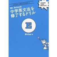 著:Evine 出版社:アルク 発行年月:2007年05月