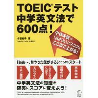 TOEICテスト中学英文法で600点! / 小石裕子