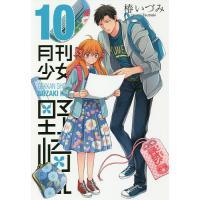 月刊少女野崎くん 10 / 椿いづみ
