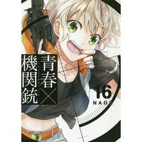 青春×機関銃 16 / NAOE