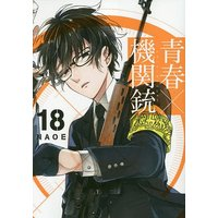 青春×機関銃 18 / NAOE