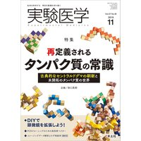 実験医学 Vol.37No.18(2019-11)