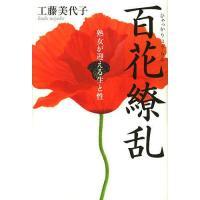 著:工藤美代子 出版社:海竜社 発行年月:2012年10月