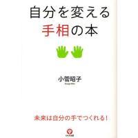 著:小菅昭子 出版社:かんき出版 発行年月:2010年07月
