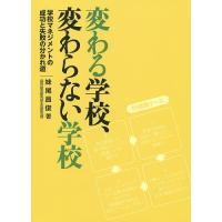 著:妹尾昌俊 出版社:学事出版 発行年月:2015年11月