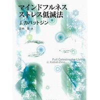 マインドフルネスストレス低減法 / J.カバットジン / 春木豊