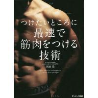 つけたいところに最速で筋肉をつける技術/岡田隆|bookfan