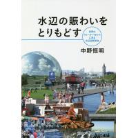 著:中野恒明 出版社:花伝社 発行年月:2018年09月