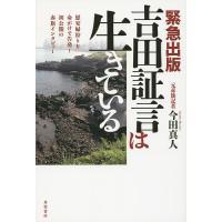 著:今田真人 出版社:共栄書房 発行年月:2015年04月
