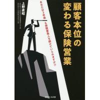著:上野直昭 出版社:近代セールス社 発行年月:2018年05月 キーワード:ビジネス書