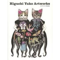 著:ヒグチユウコ 出版社:グラフィック社 発行年月:2013年12月