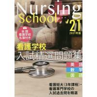看護学校入試精選問題集 英語・数学・国語 2021年版 / 入試問題編集部