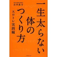 著:石井直方 出版社:エクスナレッジ 発行年月:2009年01月