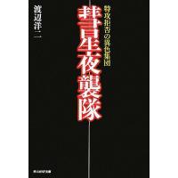 著:渡辺洋二 出版社:光人社 発行年月:2008年03月 シリーズ名等:光人社NF文庫 わN−404