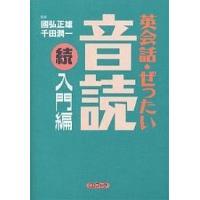 英会話・ぜったい・音読 続入門編|bookfan