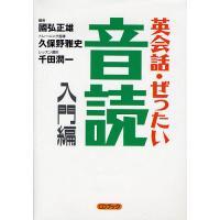 英会話・ぜったい・音読 入門編/國弘正雄|bookfan