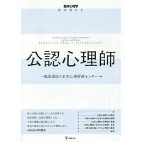 編:日本心理研修センター 出版社:金剛出版 発行年月:2016年09月