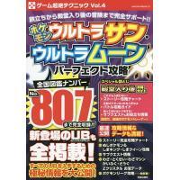 出版社:笠倉出版社 発行年月:2017年12月 シリーズ名等:SAKURA MOOK 15 ゲーム超...