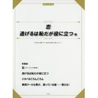 出版社:ケイ・エム・ピー 発行年月:2017年02月 シリーズ名等:ピアノ・ピース