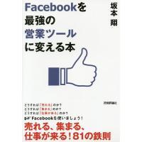 著:坂本翔 出版社:技術評論社 発行年月:2016年03月