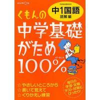 出版社:くもん出版 発行年月:2012年02月