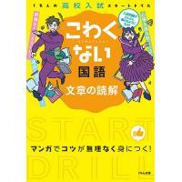 出版社:くもん出版 発行年月:2013年02月 シリーズ名等:くもんの高校入試スタートドリル